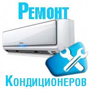 Ремонт кондиционера
